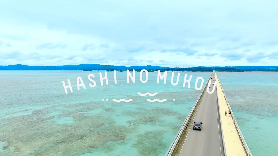 hashinomukou_960_540