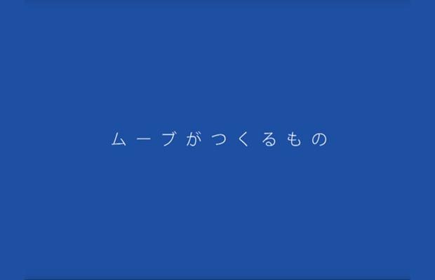 move_monotsukuri_small