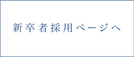 shinsotsu_icon01