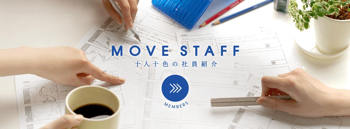 MOVE STAFF 十人十色の社員紹介