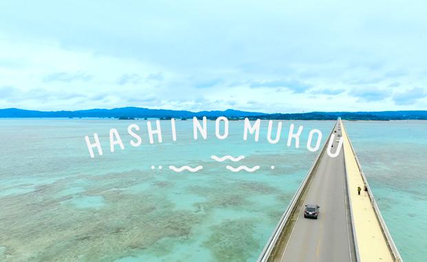hashinomukou_620_380