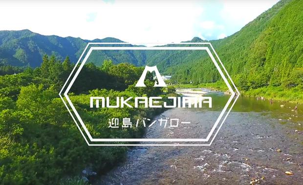 mukaejima_620_380