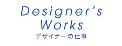 Designer's Works