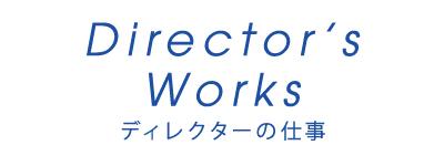 Director's Works – 「感動の人生」編