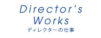 Director's Works – 「親父の背中」